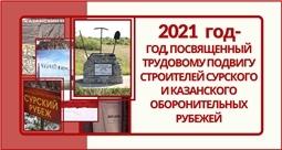 Год, посвященный трудовому подвигу строителей Сурск. и Казан.рубежей