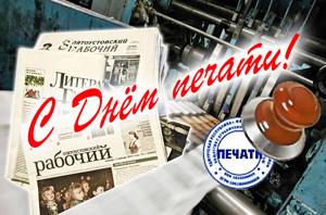 День российской печати  и День чувашской печати