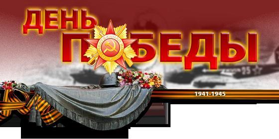 73-я годовщина Победы в Великой Отечественной войне 1941-1945г.г.