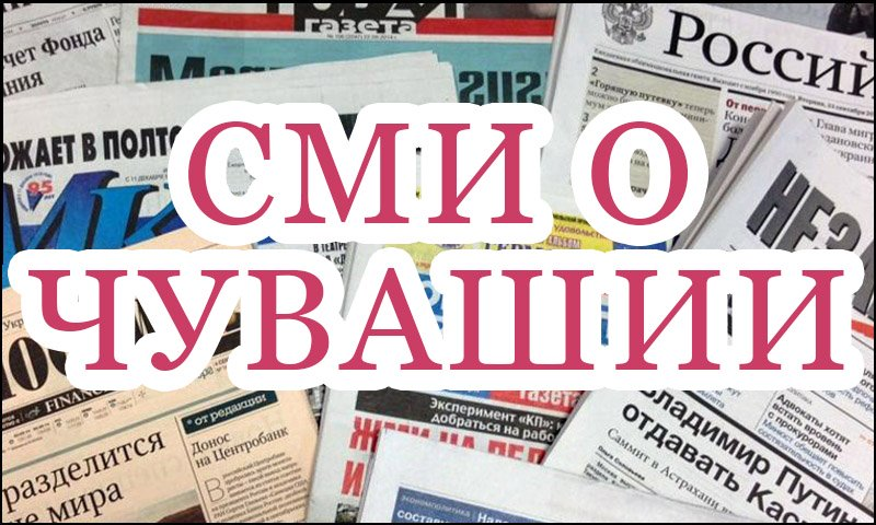 СМИ о Чувашии