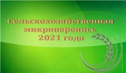 Сельскохозяйственная микроперепись 2021 года